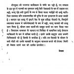 Nav Bharat Nirmata by अज्ञात - Unknown