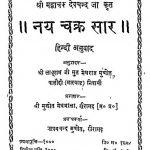 Nayachakrsar by मेघराज मुणोत - MEGHRAJ MUNOT