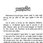 Nigranth Pravchan by श्रीचंद सुराना - Shrichand Surana