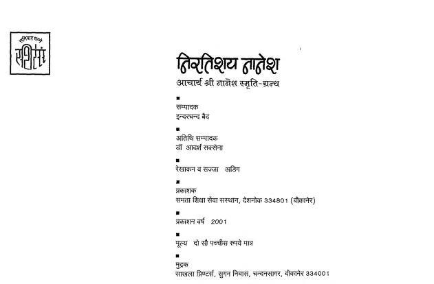 Book Image : निरतिशय नानेश - Niratishaya Nanesh
