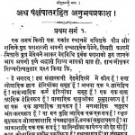 Pakshapatrahit Anubhavprakash by अज्ञात - Unknown
