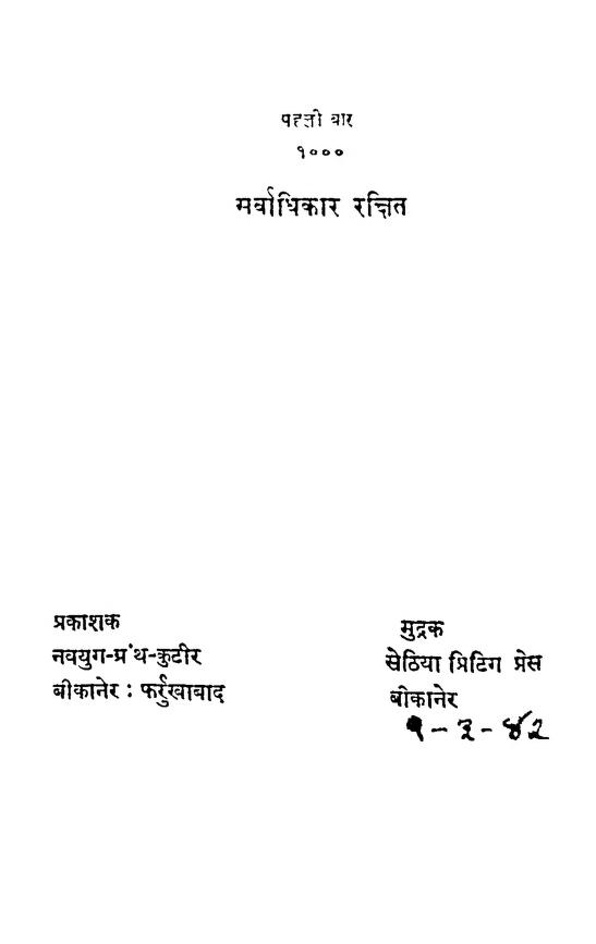 Book Image : पंचवटी - Panchvati
