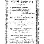Parakrami Hadarav by खेमराज श्री कृष्णदास - Khemraj Shri Krishnadas