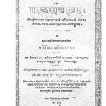 Paraskargirhsutram by अज्ञात - Unknown