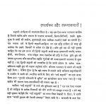 Paraya Sukh by यशपाल - Yashpal