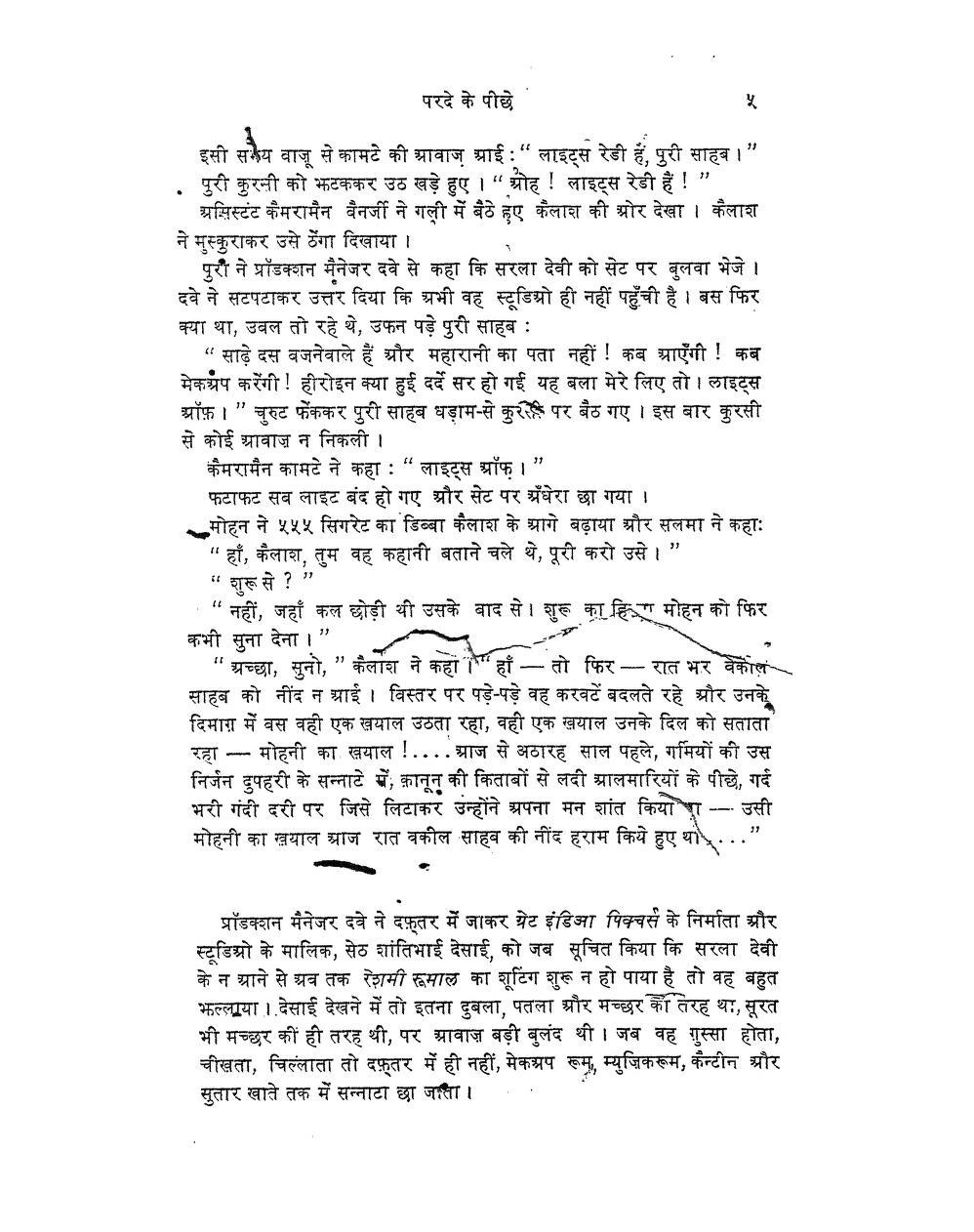 Book Image : परदे के पीछे - Parde Ke Peechhe