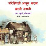Paristhiti Ajoon Kharab Jhaali Asti by अश्विनी बर्वे - Ashwini Barveपुस्तक समूह - Pustak Samuh