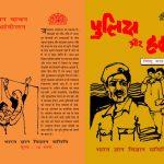 Police Aur Hum by पुस्तक समूह - Pustak Samuhविष्णु नागर - VISHNU NAGAR