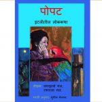 Popat - Sachitra by पुस्तक समूह - Pustak Samuhसुशील जोशी - SUSHEEL JOSHI