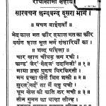 Pothi Sarbachan Radhaswami Najum Yani Chhandband Volume-ii by अज्ञात - Unknown