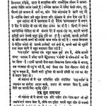 Prabhu Darshan by श्री गोविंदराम हासाराम - shree govind hasaram
