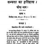 Prachin Bharatvarsh Ki Sabhyta Ka Itihas by अज्ञात - Unknown