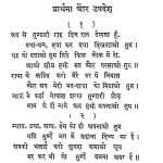 prarthana aur updesh by अज्ञात - Unknown