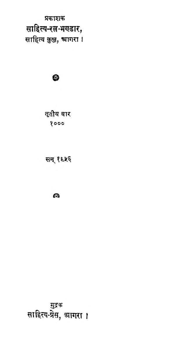 Book Image : प्रसाद जी की कला  - Prasad Ji Ki Kala