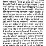 Prasad Ki Kala by गुलाबराय - Gulabrai