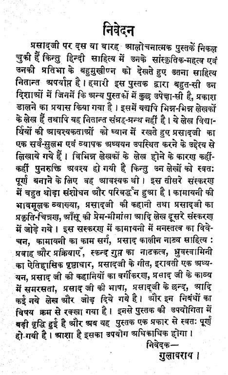Book Image : प्रसाद की कला  - Prasad Ki Kala