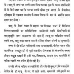 Pratam Rashtrapati Babu by अज्ञात - Unknown