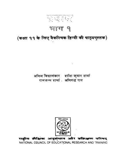 Book Image : प्रवाल भाग १ - Praval Bhag-1
