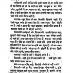 Premashram by अज्ञात - Unknown