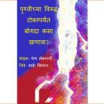 Prithvichya Viruddha Tokapayant Bogda Kasaa Khanavaa ? by पुस्तक समूह - Pustak Samuh