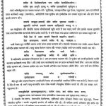 Puraan Katha by अज्ञात - Unknown
