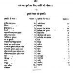Puran Or Nya Dharma Niyam by अज्ञात - Unknown