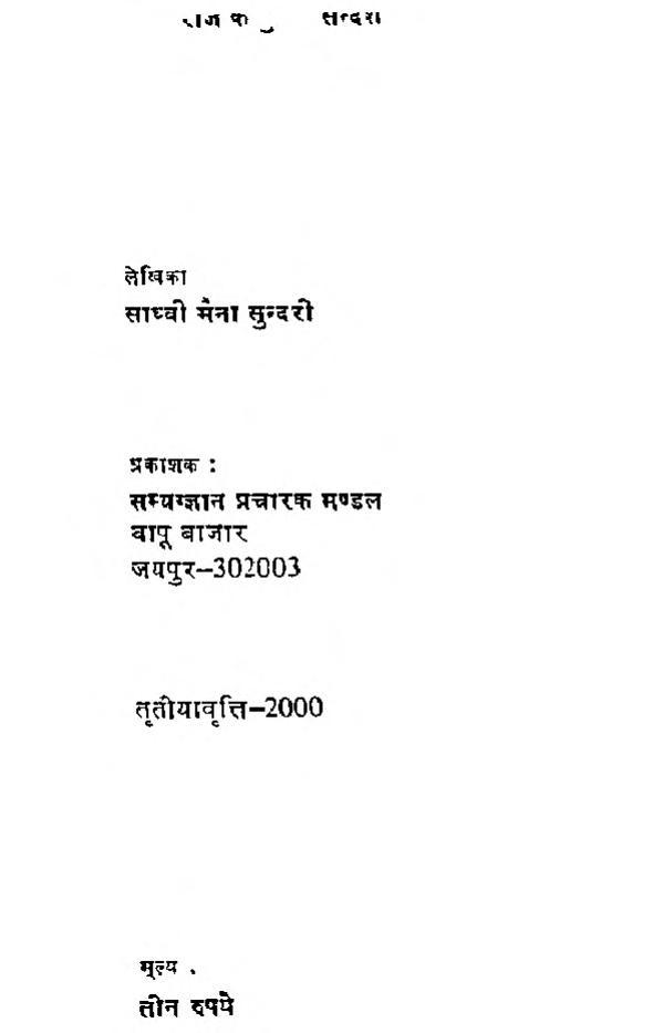 Book Image : पूर्वाधिराज के पुनीत सन्देश - Purvadhiraj Ke Punit Sandesh