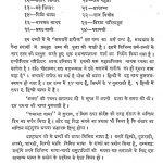 rajasthan evam gujrat ke madhyakalen by डॉ पीताम्बरदत्त बडध्वाल - Peetambardatt Bardhwal