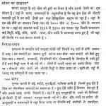 Rajasthan Ke Itihasik Strot by अज्ञात - Unknown