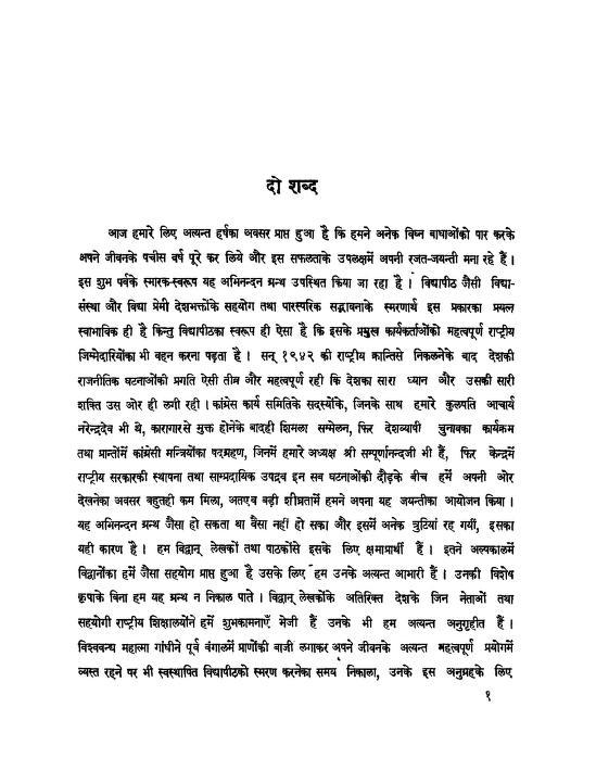Book Image : रजत-जयंती - rajat-jayanti