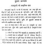 Rajputana Part - २ by अज्ञात - Unknown