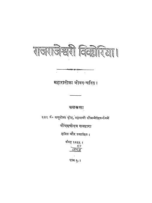 Book Image : राजराजेश्वरी विक्टोरिया - Rajrajeshwari Victoria