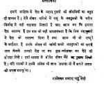 Rashtra Nirmata by राजेश्वर प्रसाद चतुर्वेदी -rajeswar prasad chaturvedi