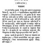 Raspanchadhyayi Bhramar Geet by अज्ञात - Unknown