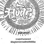 Rigved Bhasaye by अज्ञात - Unknown