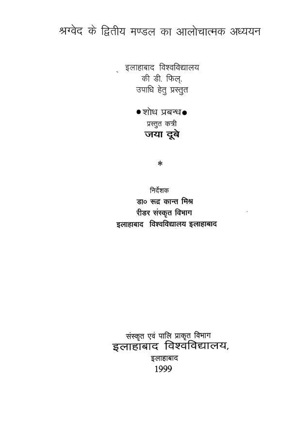 Book Image : ऋग्वेद के द्वितीय मंडल का आलोचनात्मक अध्यन - Rigwed Ke Dwitiya Mandal Ka Alochanatmak Adhyayan