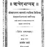 Rigwedabhasayam by अज्ञात - Unknown