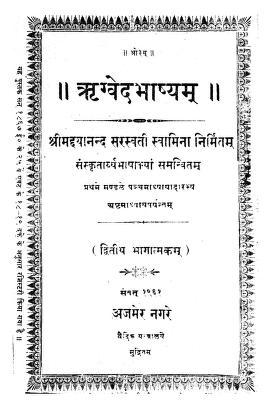 Book Image : ऋग्वेदभाष्यम् - Rigwedabhasayam