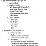 Riteekavya Ki Bhumika by अज्ञात - Unknown