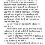 Rupay Ki Kahaniya by घनश्यामदास विड़ला - Ghanshyamdas vidala