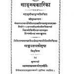 Saadukhykarika by अज्ञात - Unknown