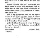 Sabdho Ka Jivan by डॉ वासुदेवशरण अग्रवाल