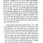 Sadhna Amar Pratik by मुनि रोशनलाल - muni roshanlal