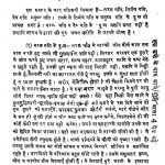Sahaj Sukh Sadhan by अज्ञात - Unknown