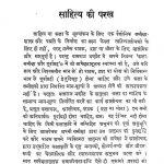 Sahitya Ki Prakh by अज्ञात - Unknown