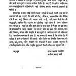 Samajik Adhyayan by शंकर सहाय सक्सेना - Shankar Sahay Saxena