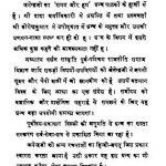 Samay Aur Ham by जैनेन्द्रकुमार - Jainendra Kumar