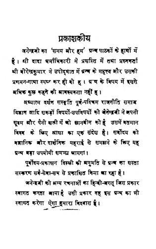 Book Image : समय और हम  - Samay Aur Ham