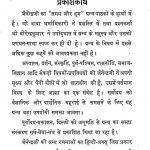 Samay Or Hum by जैनेन्द्रकुमार - Jainendra Kumar