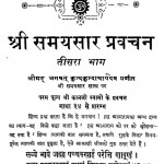 Samaysar Pravachan Bhag-3 by अज्ञात - Unknown